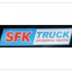 Калобран за ремарке с ЦВЕТНО лого SFK 2400х360