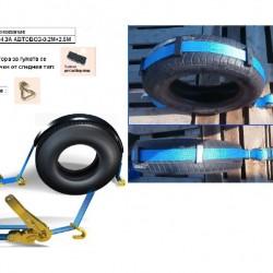 Колан за укрепване на товари за автовоз с 3 гумени протектора 0.2м.+2.5м, с J кука