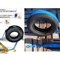 Колан за укрепване на товари за автовоз с текстилна подложка -0.2м+2.3м. с J  кука