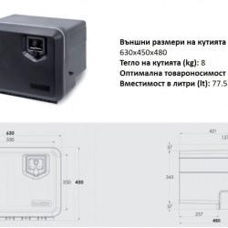 Кутия за инструменти WELVET с 2 ключалки, max 60 kg, 78.5 lt, 630х450х480