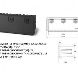 Кутия за инструменти ARKA с 3 ключалки, в зависимост от стойките max 80/115 kg, 203 lt, 1250х524х500