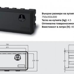 Кутия за инструменти JUST с 2 ключалки, max 45 kg, 47.5 lt, 750х350х300