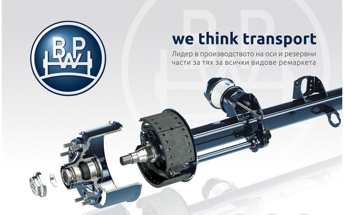 СФК-ТРАК - Официален дистрибутор на BPW за България
