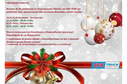 18.12.2020 - Работно време през празничните дни на месец декември