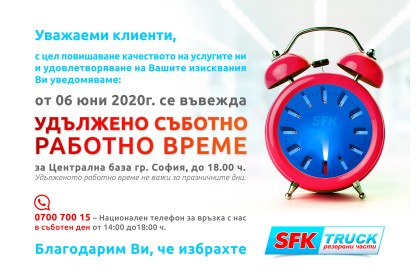 01.06.2020 - Удължено съботно работно време за централна база София