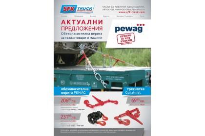 Обезопасителни вериги за тежки товари и машини