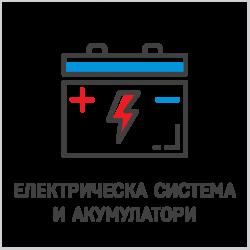 Електрическа система и акумулатори