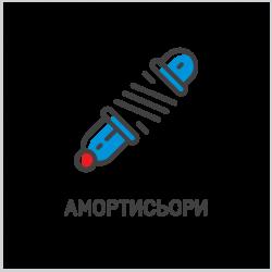 Амортисьори