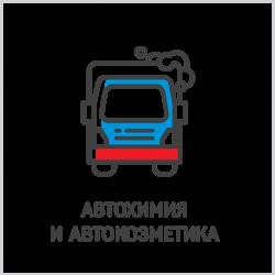 Автокозметика и автохимия