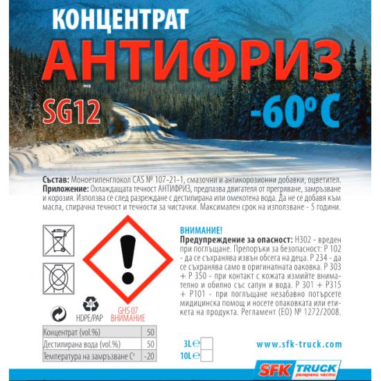 Антифриз червен G12 концентрат -60С / 10 литра